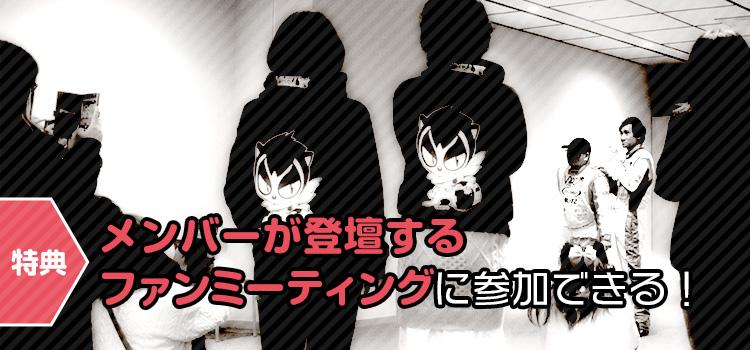 【特典】メンバーが登壇するファンミーティングに参加できる!