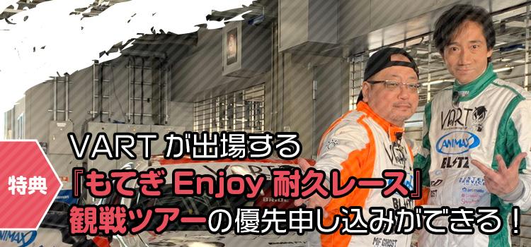 【特典】VARTが出場する『もてぎEnjoy耐久レース』観戦ツアーの優先申し込みができる!