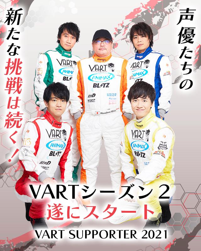 VART 声優たちの新たな挑戦は続く! VARTシーズン2遂にスタート VART SUPPORTER 2021