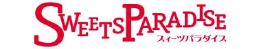 スイーツパラダイス ロゴ画像