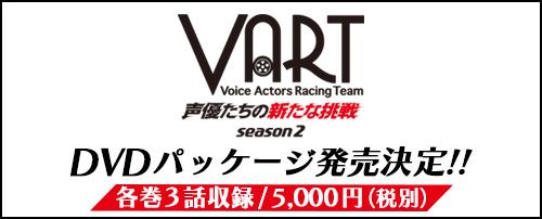 「VART – 声優たちの新たな挑戦 – season2」DVDリリース情報 バナー画像
