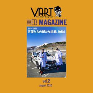 WEB MAGAZINE Vol.2 「2019-2020 声優たちの新たな挑戦、始動!」