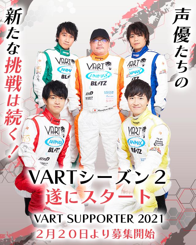 VART 声優たちの新たな挑戦は続く! VARTシーズン2遂にスタート VART SUPPORTER 2021 2月20日より募集開始