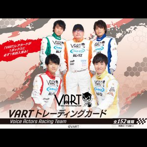 VART トレーディングカード プロモーション画像