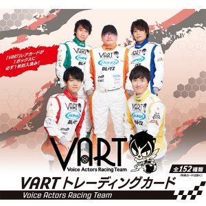 VART トレーディングカード イメージ写真