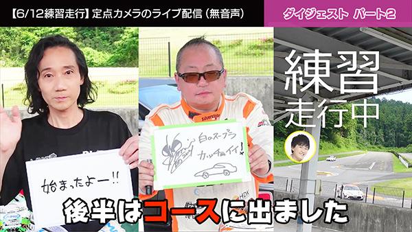 【6/12練習走行】定点カメラのライブ配信(無音声)ダイジェスト パート2