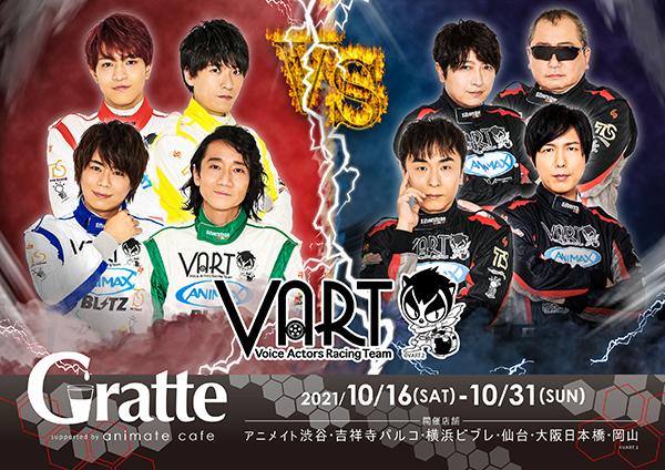 VART PROJECT×GrattePOP画像