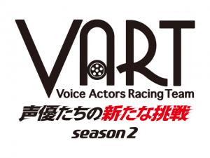 VART-声優たちの新たな挑戦- season2