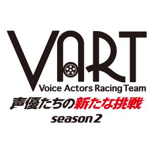 VART-声優たちの新たな挑戦- season2 サムネイル