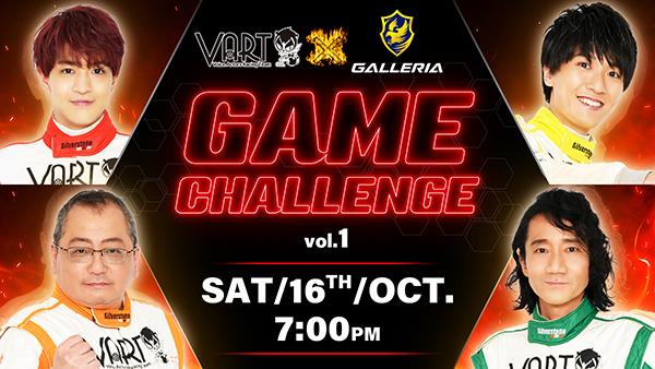 VART GALLERIA GAME CHALLENGE Vol.1 バナー画像